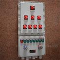液化气站防爆动力配电箱