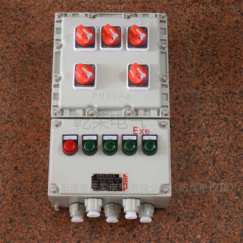上海防爆照明动力配电箱办事处