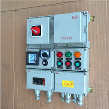 BXK液压站防爆控制箱 防爆阀门控制箱