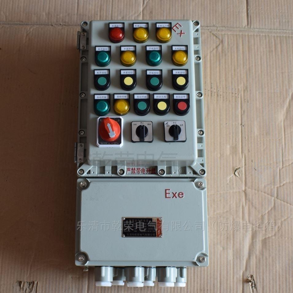 防爆闸阀控制箱 电动阀门控制开关箱