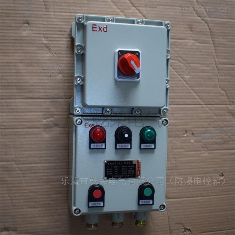水泵防爆控制箱接线