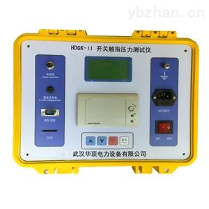 新型HDGK-III-河南省隔离开关触指压力测试仪价格