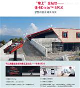 徕卡 Disto S910 激光测距仪 掌上全站仪