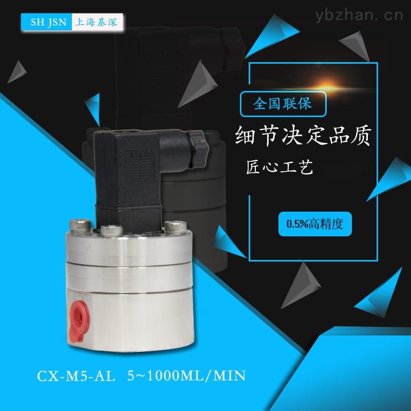CX-G0.04-B-SS-喷涂微型椭圆齿轮流量计