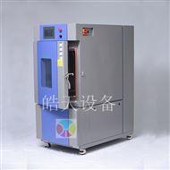SMC-100PF低温智能恒温恒湿试验箱交变湿热检测箱