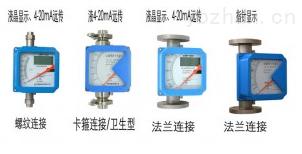 LZZ-指針顯示金屬管浮子流量計