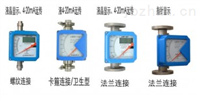 遠傳型金屬管轉子流量計