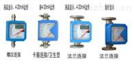 LZD-50液晶显示远传型金属管浮子流量计