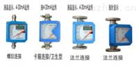 64卡盤衛生型金屬管轉子流量計型號
