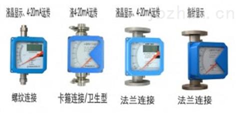 二氧化硫金属管浮子流量计供应商