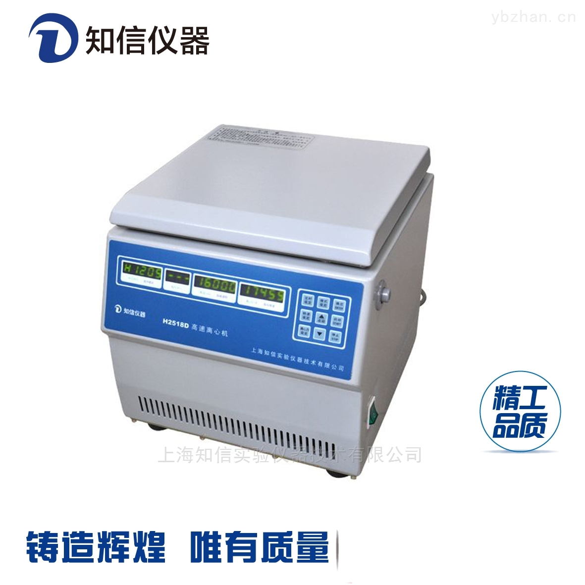 上海知信實驗室臺式高速離心機