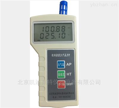 北京DYM3-02精密型数字式大气压力表