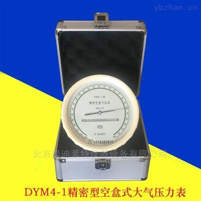 北京DYM4-1精密空盒气压表