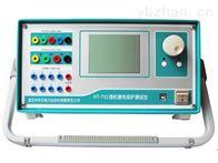 ZY-702ZY-702微機繼電保護測試儀