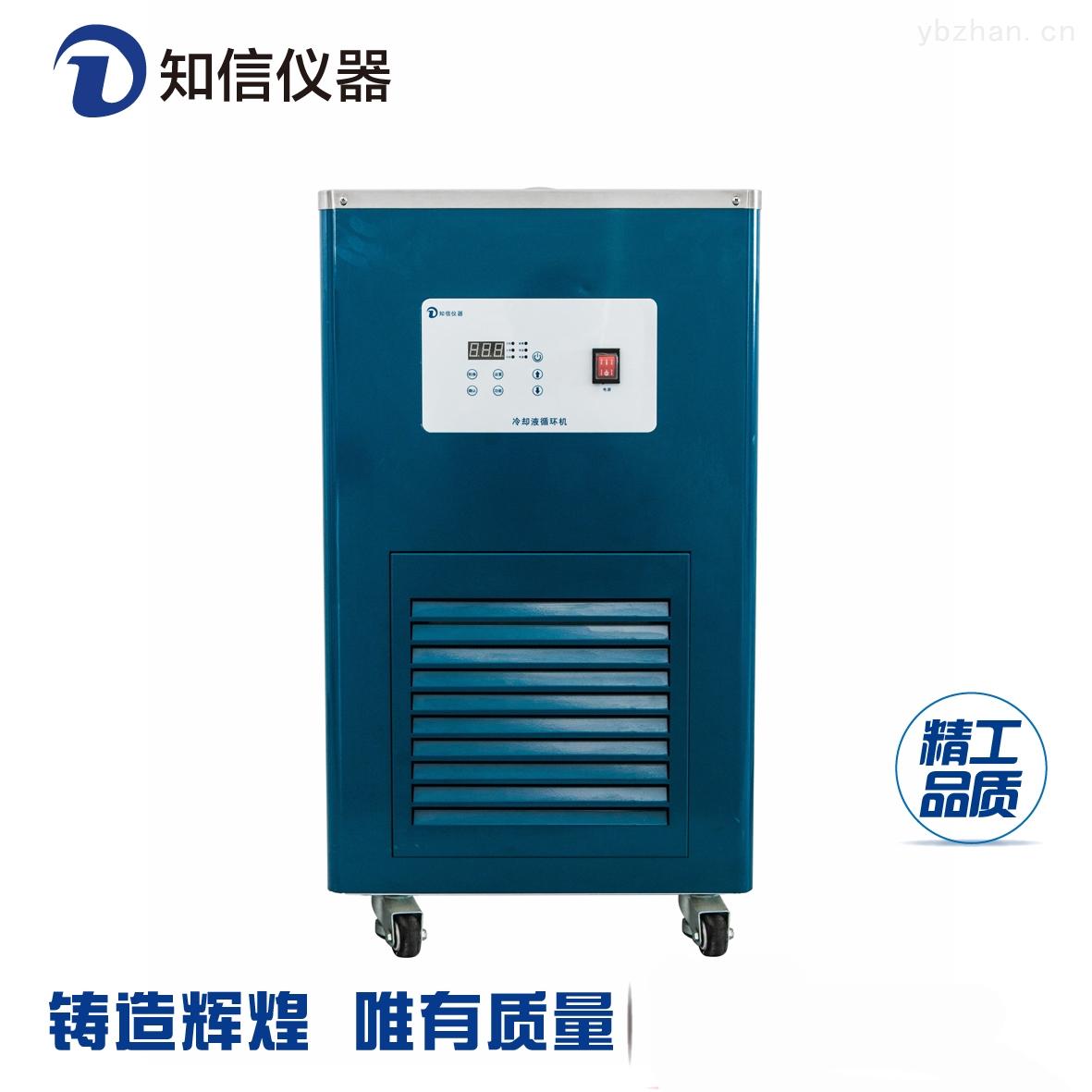 ZX-LSJ-20D-小型制冷机冷冻机