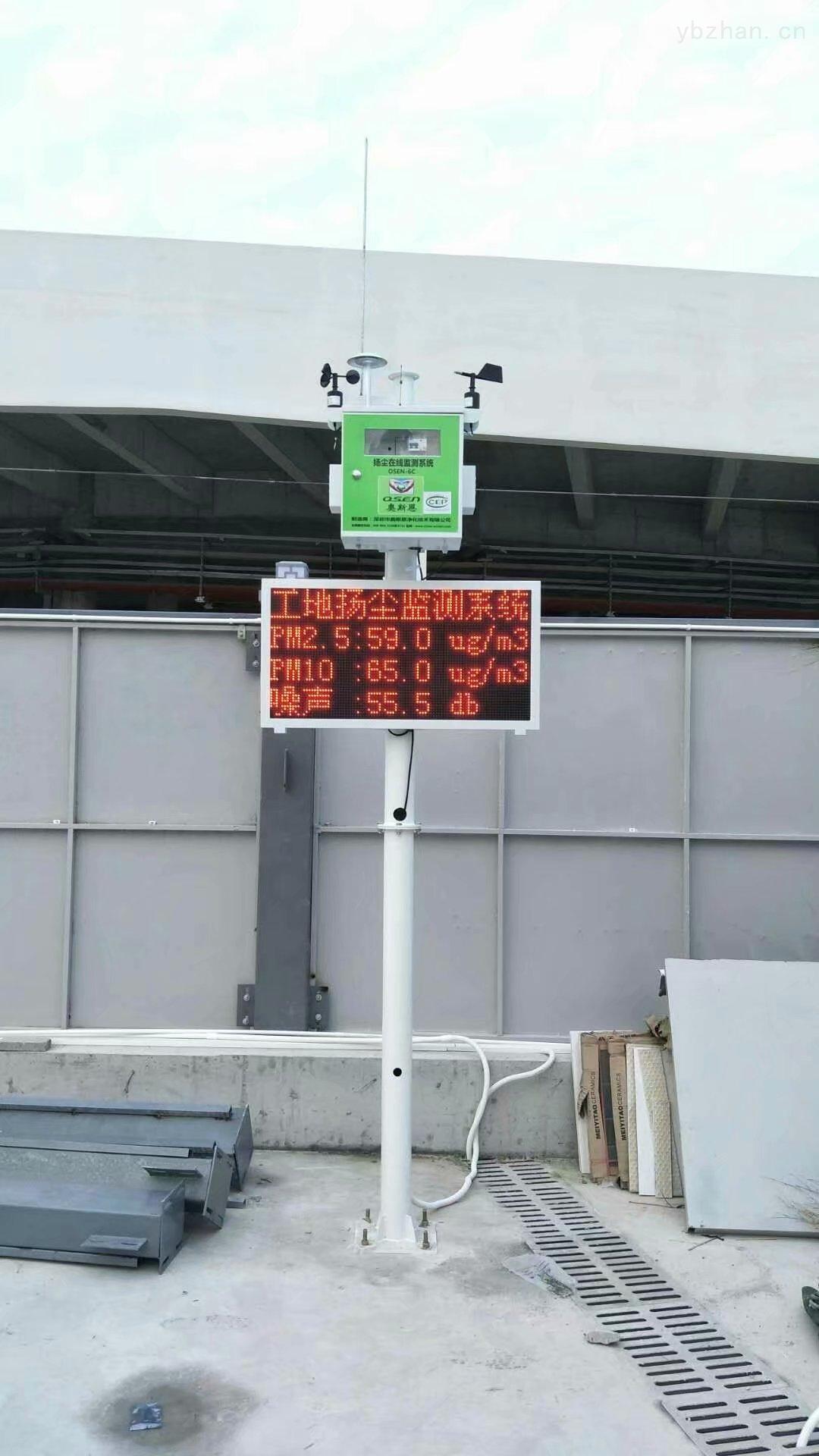 廣州施工粉塵污染監測聯網揚塵檢測報警儀