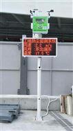 扬州建筑安装CCEP认证扬尘和噪声超标监控仪