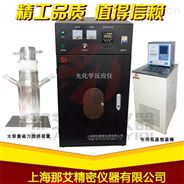 光化学反应仪报价,多通道光催化反应系统