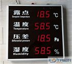 上海发泰露点温度湿度压差显示屏