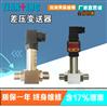 进口扩散硅差压变送器 带数显压差传感器
