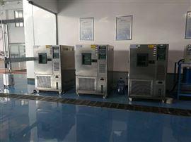 低碳式恒温恒湿试验箱厂
