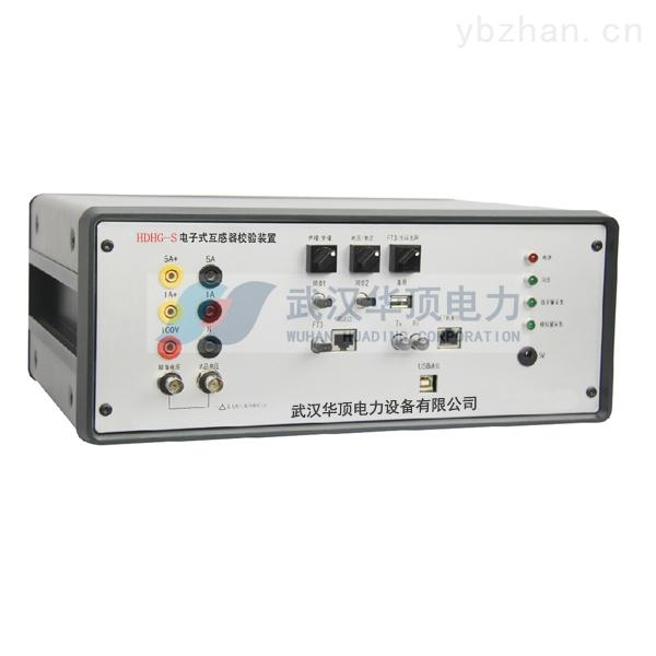 HDHG-S-山東省電子式互感器校驗儀價格
