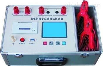 发电机转子交流阻抗测试仪厂家|报价