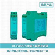 DK1002G万能输入一拖二隔离变送器