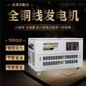 TOTO6060KW全自动汽油发电机