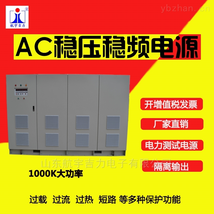 JL-331000K-三相變頻電源模擬量控制1000k正弦波大功率