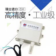 RS-WS工业级温湿度传感器大棚温度变送器