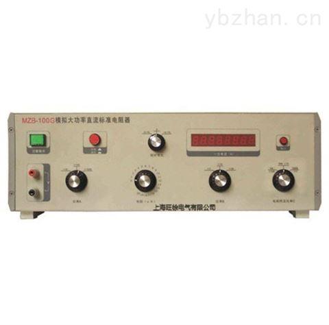 MZB-100G模擬大功率直流標準電阻器