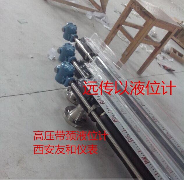 延安侧装/顶装磁翻板液位计厂家,榆林远传变送器价格,靖边防爆液位开关供应