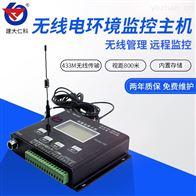 RS-XZJ-100-W建大仁科 无线温湿度环境监测主机