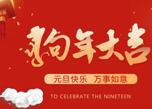 中国仪表网2018年元旦放假通知