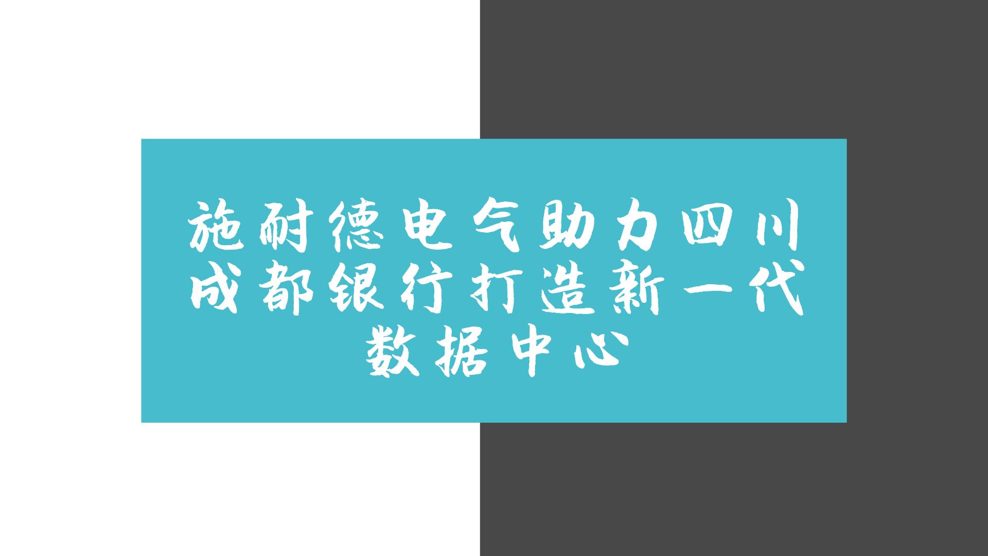 施耐德电气助力四川成都银行打造新一代数据中心