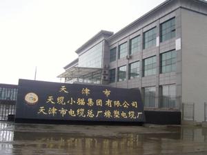 天津市电缆总厂橡塑电缆厂企业简介