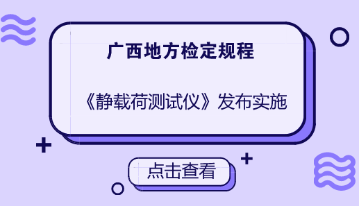 广西地方检定规程《静载荷测试仪》发布实施