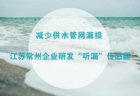 """减少供水管网漏损 江苏常州企业研发""""听漏""""传感器"""