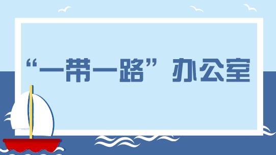 """西门子宣布在北京设立全球""""一带一路""""办公室"""