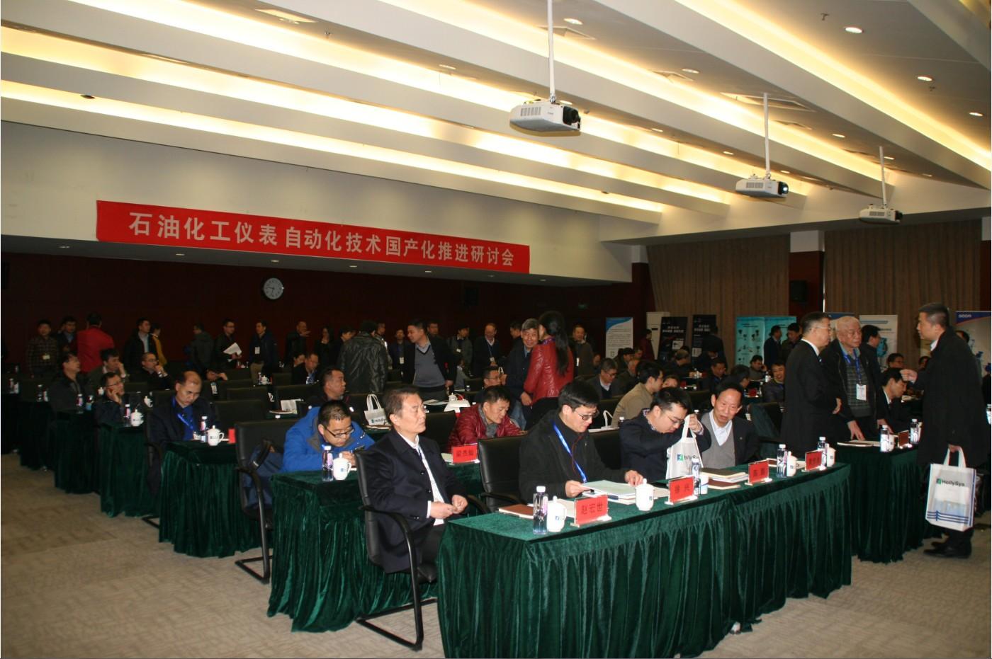 石油化工仪表自动化技术国产化推进研讨会顺利召开
