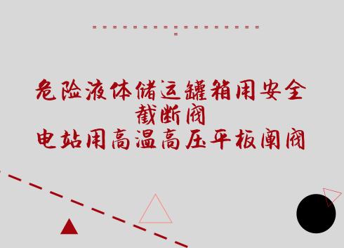 两项机械行业阀门标准研讨会在江苏顺利召开