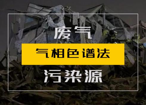 重庆市公布七项环境监测方法标准 气相色谱法居多