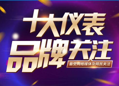 """""""2018年度第四届十大仪表关注品牌""""活动盛大开启!"""