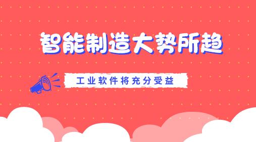 中国制造向中国智造 我国工业软件发展空间广阔