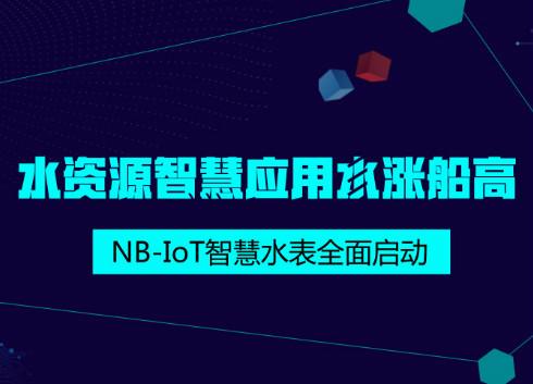 水资源智慧应用水涨船高 NB-IoT智慧水表全面启动