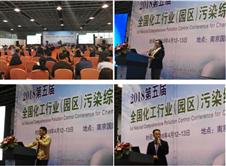 2018第五屆全國化工行業(園區)污染綜合治理大會暨展覽會在南京成功舉辦!