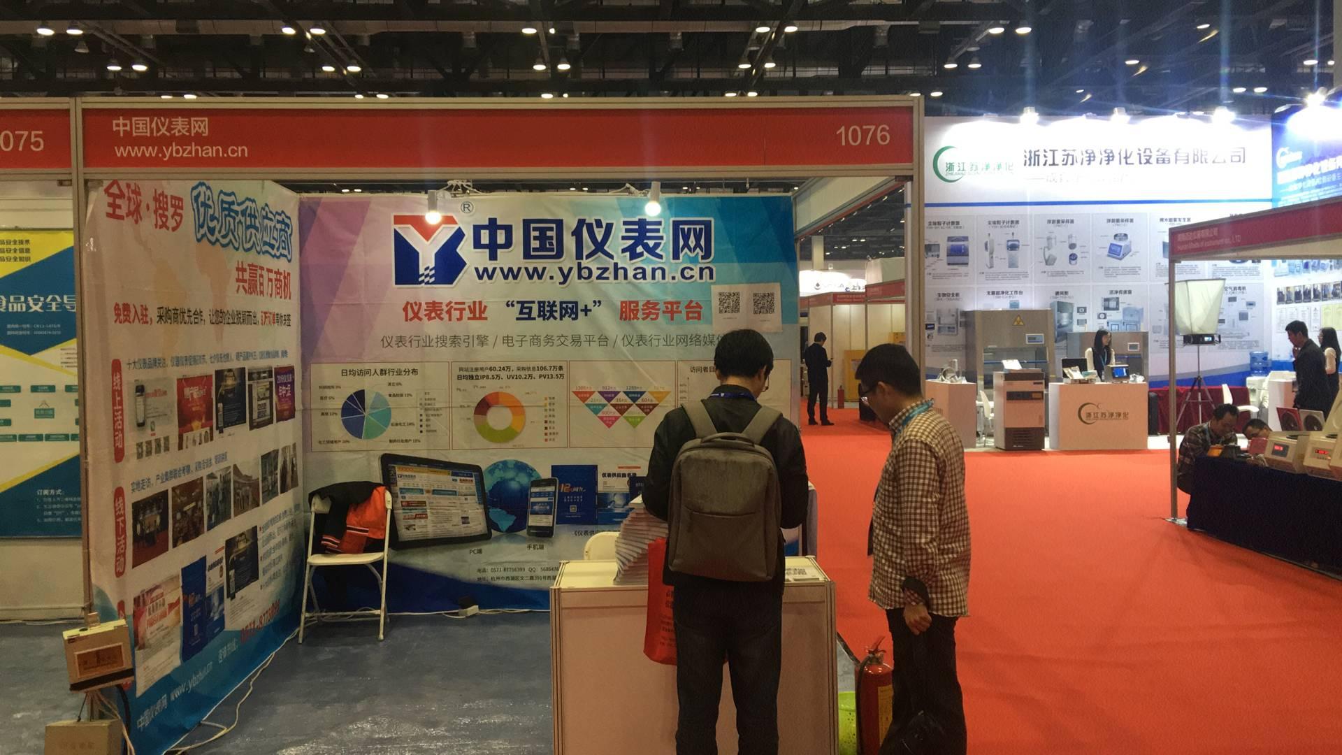 中国仪表网携《仪表供应商名录》亮相北京科仪展