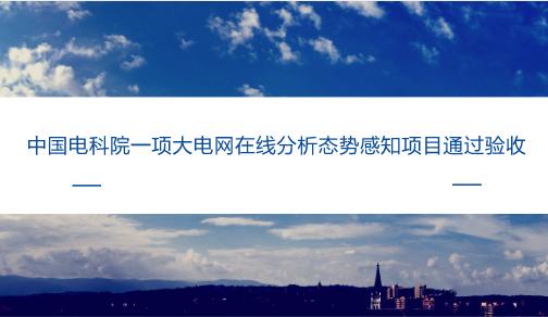 中国电科院一项大电网在线分析态势感知项目通过验收
