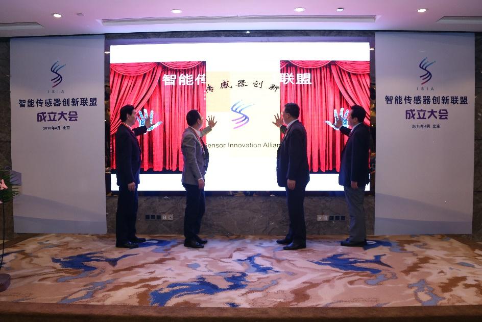 智能传感器创新联盟在京召开成立大会